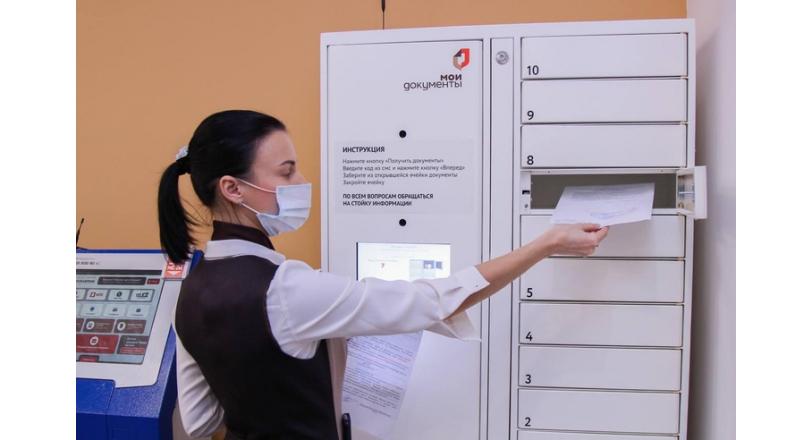 Выдача готовых документов с помощью постамата в МФЦ